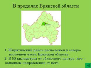 Визитная карточка района Страна Россия Статус муниципальный район Входит в Бр