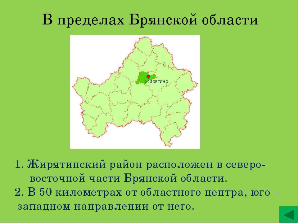 Визитная карточка района Страна Россия Статус муниципальный район Входит в Бр...