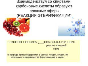 Взаимодействуя со спиртами, карбоновые кислоты образуют сложные эфиры (РЕАКЦИ