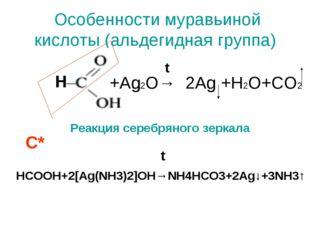 Особенности муравьиной кислоты (альдегидная группа) Н +Ag2O→ 2Ag +H2O+CO2 НС