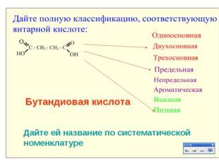 Бутандиовая кислота Дайте ей название по систематической номенклатуре