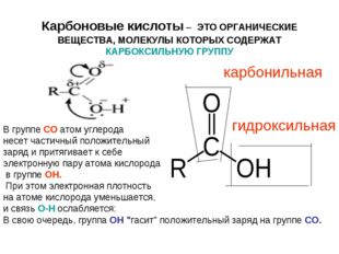Карбоновые кислоты – ЭТО ОРГАНИЧЕСКИЕ ВЕЩЕСТВА, МОЛЕКУЛЫ КОТОРЫХ СОДЕРЖАТ КАР