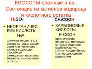 КИСЛОТЫ-сложные в-ва . Состоящие из катионов водорода и кислотного остатка НЕ