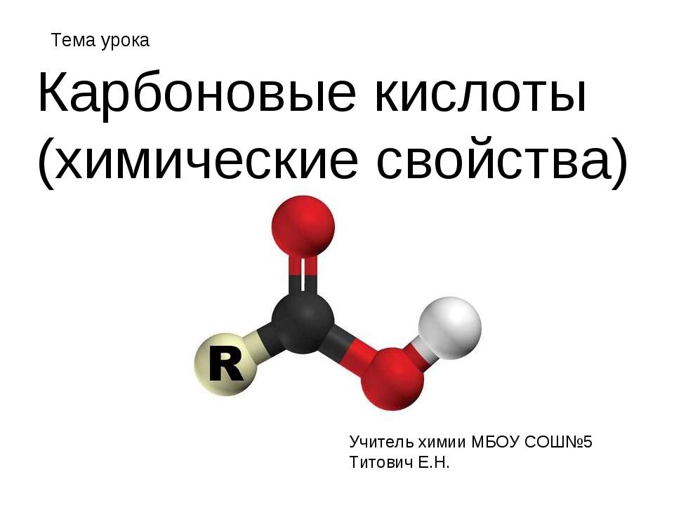 Карбоновые кислоты (химические свойства) Тема урока Учитель химии МБОУ СОШ№5...