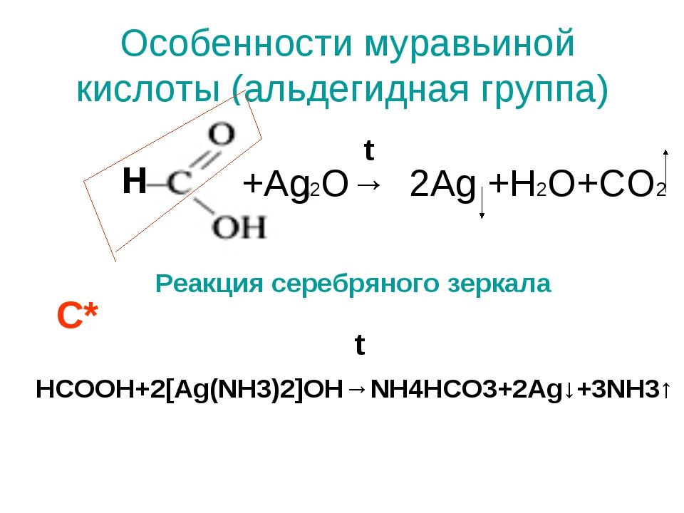 Особенности муравьиной кислоты (альдегидная группа) Н +Ag2O→ 2Ag +H2O+CO2 НС...