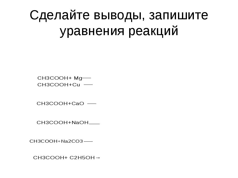 Сделайте выводы, запишите уравнения реакций