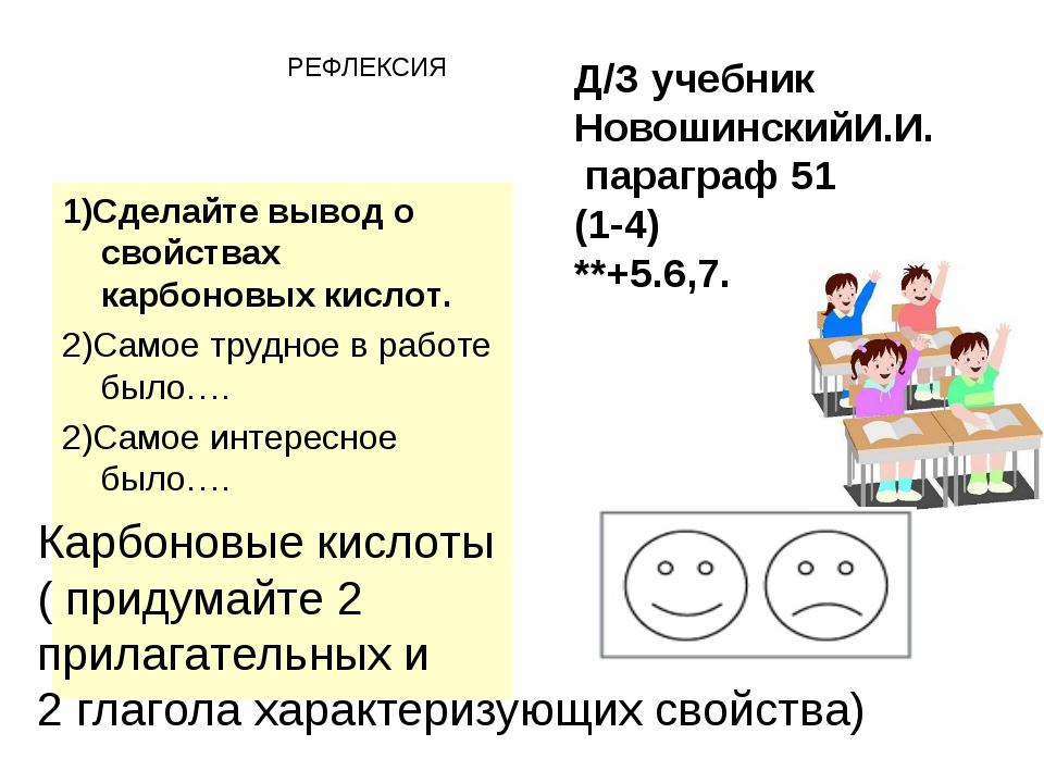РЕФЛЕКСИЯ 1)Сделайте вывод о свойствах карбоновых кислот. 2)Самое трудное в р...