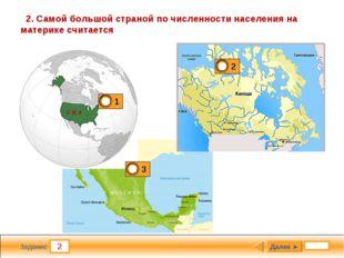 2 Задание 2. Самой большой страной по численности населения на материке счита