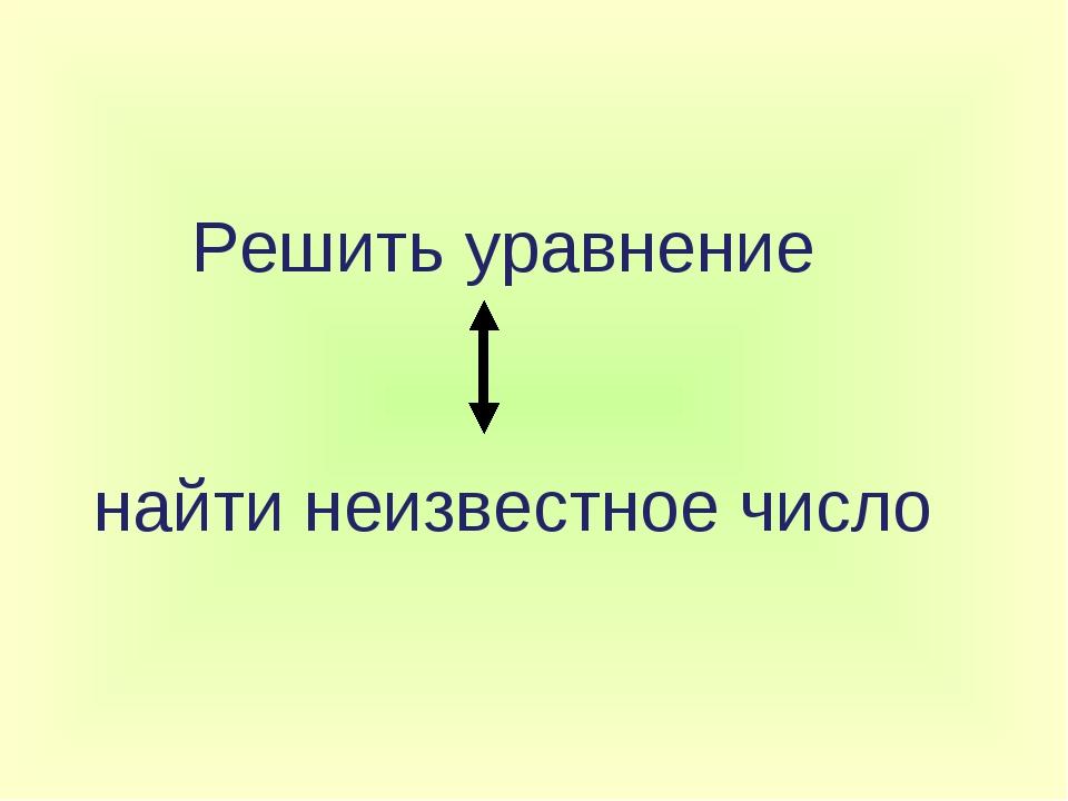 Решить уравнение найти неизвестное число