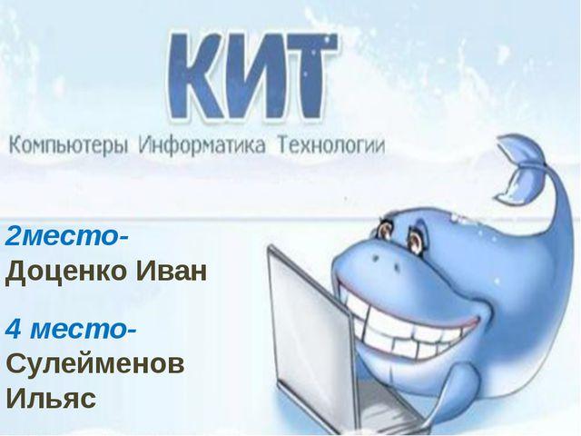 2место- Доценко Иван 4 место- Сулейменов Ильяс