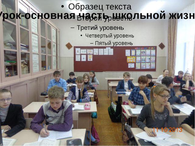 Урок-основная часть школьной жизни