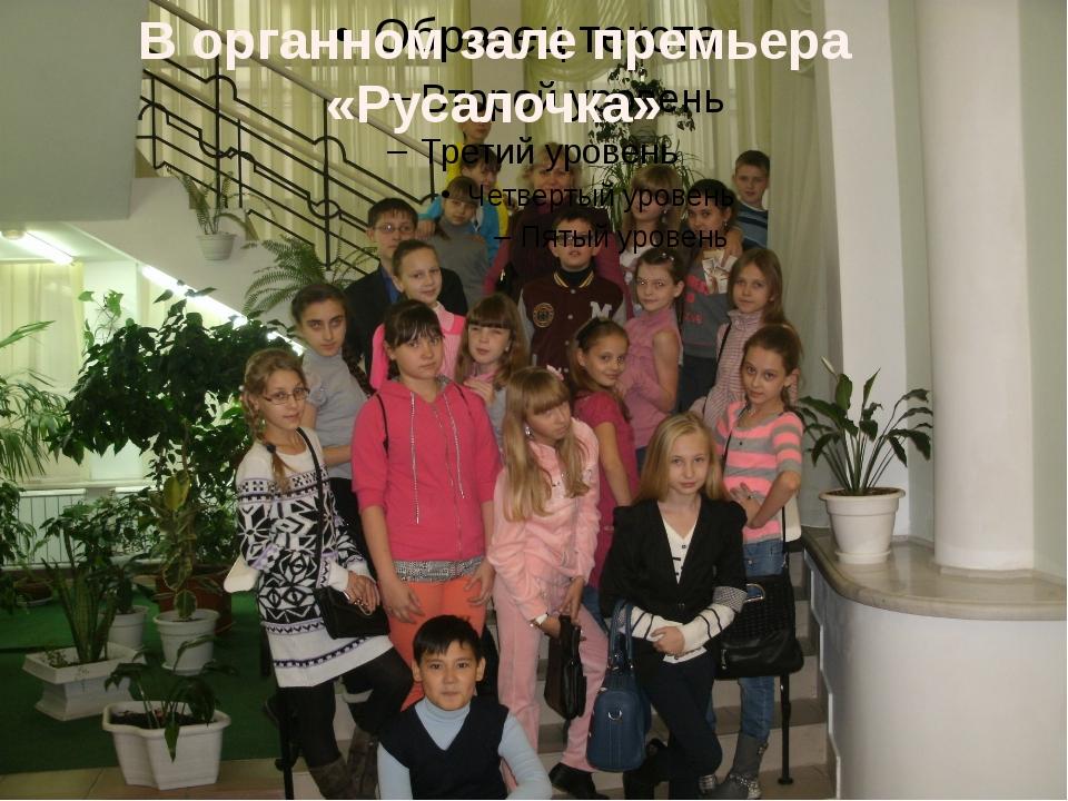 В органном зале премьера «Русалочка»