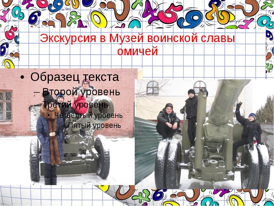 Экскурсия в Музей воинской славы омичей