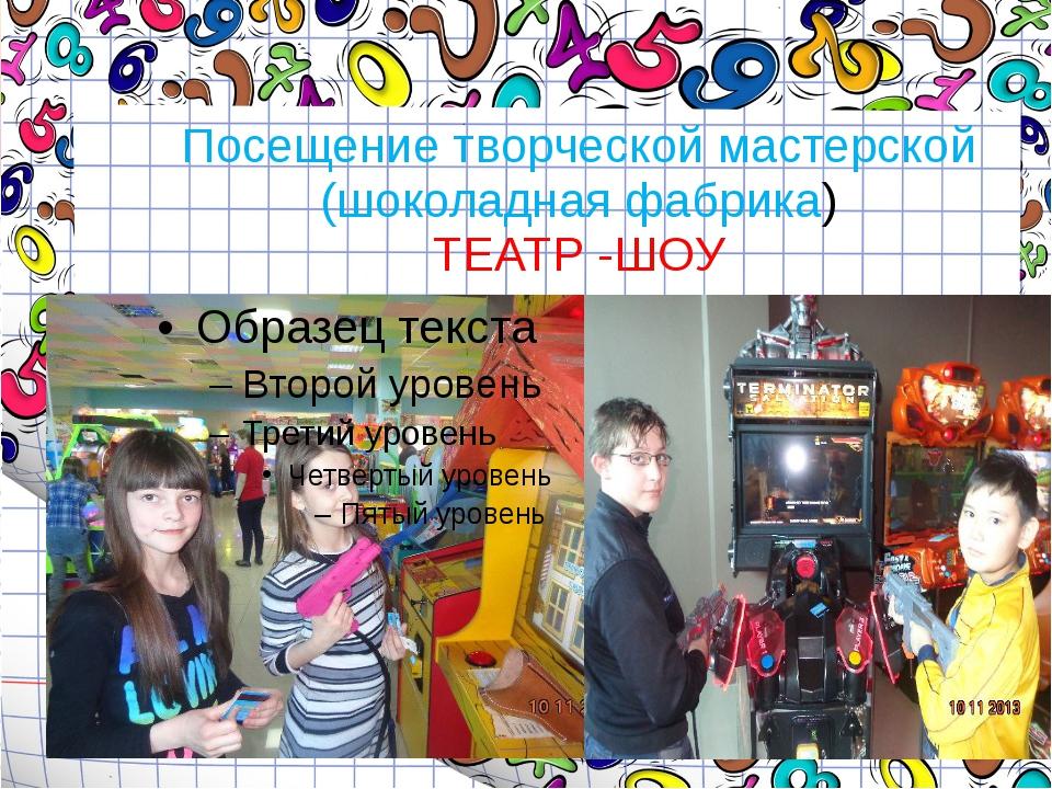 Посещение творческой мастерской (шоколадная фабрика) ТЕАТР -ШОУ