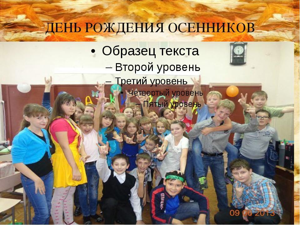 ДЕНЬ РОЖДЕНИЯ ОСЕННИКОВ