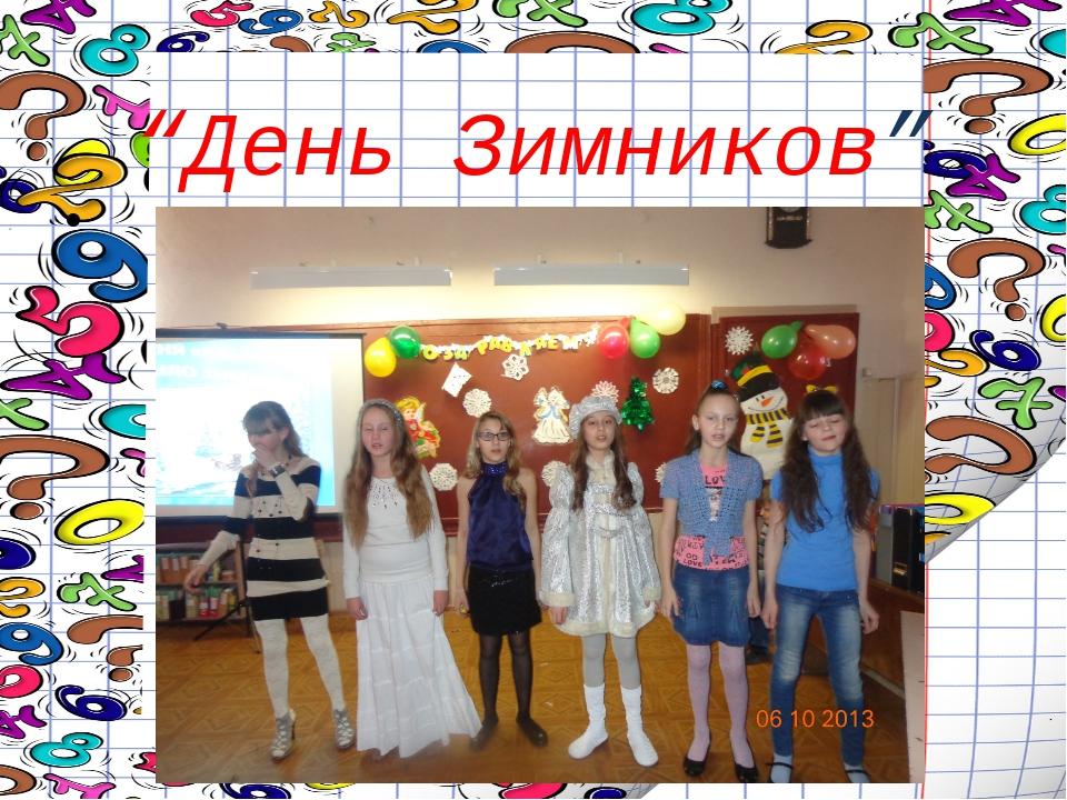 """""""День Зимников"""""""