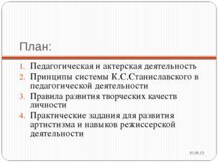 План: Педагогическая и актерская деятельность Принципы системы К.С.Станиславс