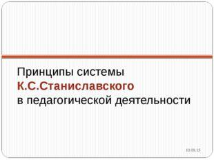 Принципы системы К.С.Станиславского в педагогической деятельности *