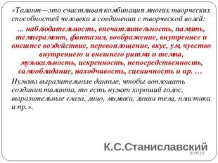 К.С.Станиславский * «Талант—это счастливая комбинация многих творческих спосо