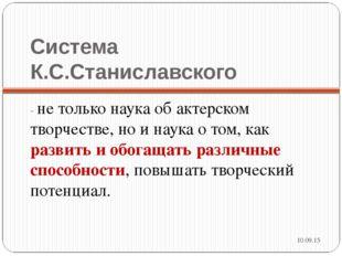 Система К.С.Станиславского - не только наука об актерском творчестве, но и на