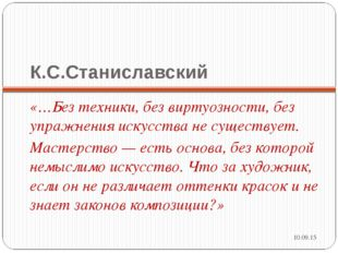 К.С.Станиславский «…Без техники, без виртуозности, без упражнения искусства н