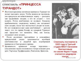 Информация для расширения кругозора: спектакль «ПРИНЦЕССА ТУРАНДОТ» Жестокая