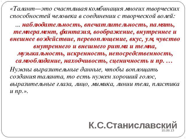 К.С.Станиславский * «Талант—это счастливая комбинация многих творческих спосо...
