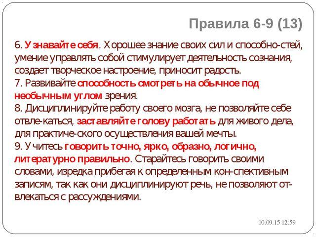 * 6. Узнавайте себя. Хорошее знание своих сил и способностей, умение управля...