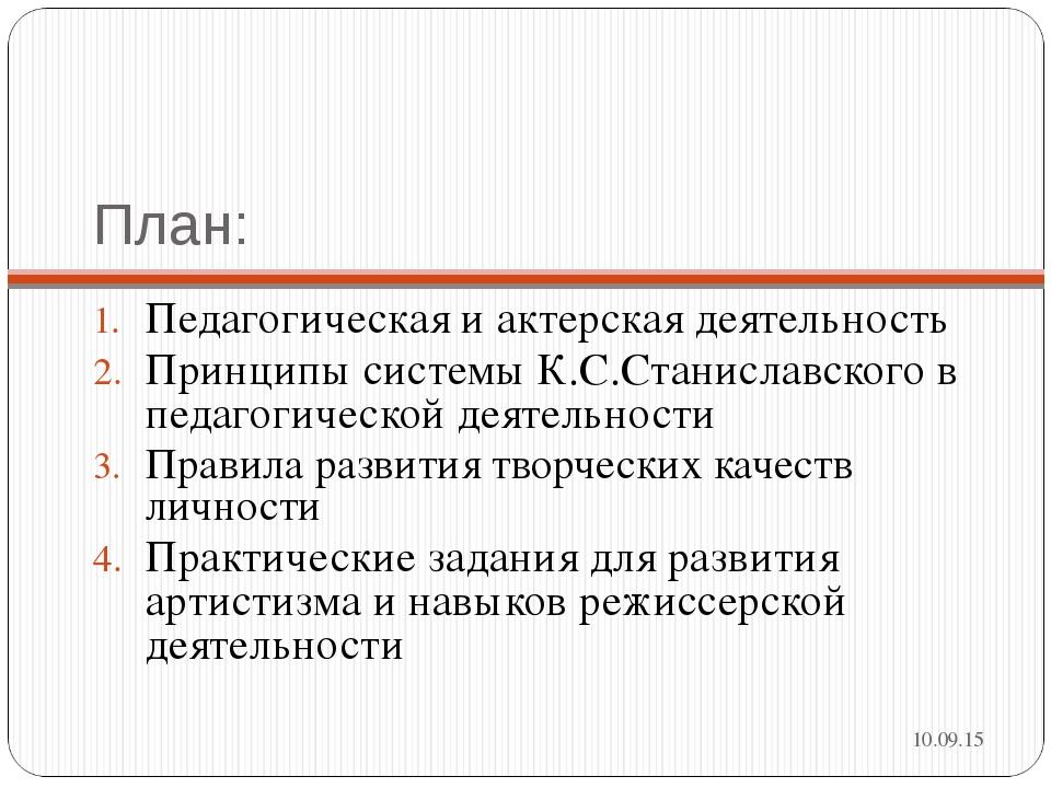 План: Педагогическая и актерская деятельность Принципы системы К.С.Станиславс...