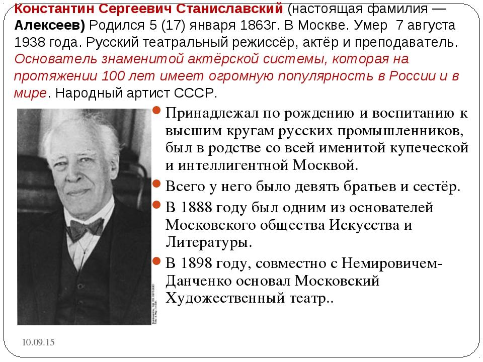 Константин Сергеевич Станиславский (настоящая фамилия— Алексеев) Родился 5 (...