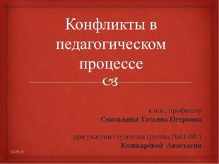 к.п.н., профессор Смолькина Татьяна Петровна при участии студентки группы ПиП