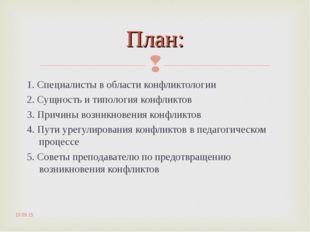 1. Специалисты в области конфликтологии 2. Сущность и типология конфликтов 3.