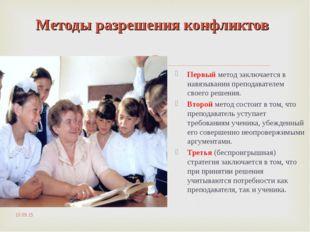 Первый метод заключается в навязывании преподавателем своего решения. Второй