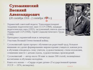 Украинский советский педагог. Член-корреспондент Академии педагогических наук