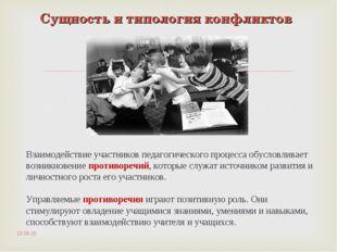 Сущность и типология конфликтов * Взаимодействие участников педагогического п