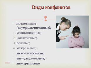 личностные (внутриличностные): мотивационные; когнитивные; ролевые; межролевы