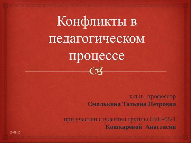 к.п.н., профессор Смолькина Татьяна Петровна при участии студентки группы ПиП...