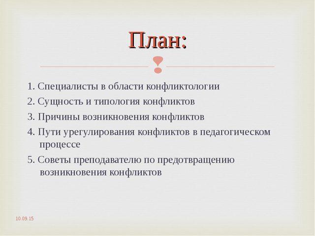 1. Специалисты в области конфликтологии 2. Сущность и типология конфликтов 3....