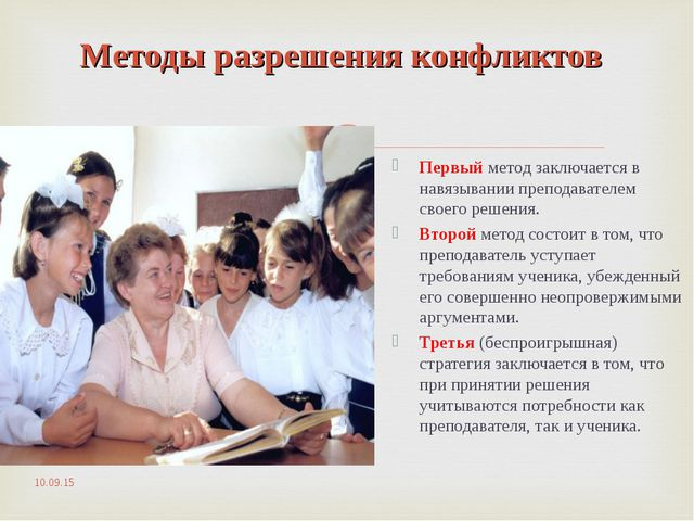 Первый метод заключается в навязывании преподавателем своего решения. Второй...