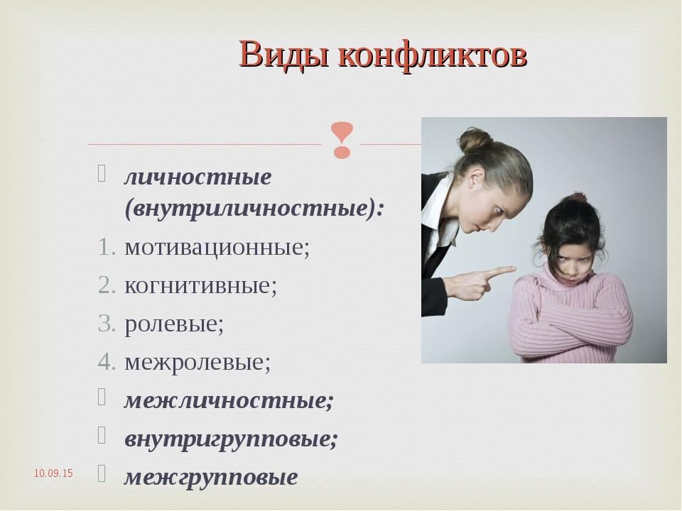 личностные (внутриличностные): мотивационные; когнитивные; ролевые; межролевы...