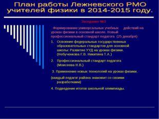 Заседание №3 Формирование универсальных учебных действий на уроках физики в