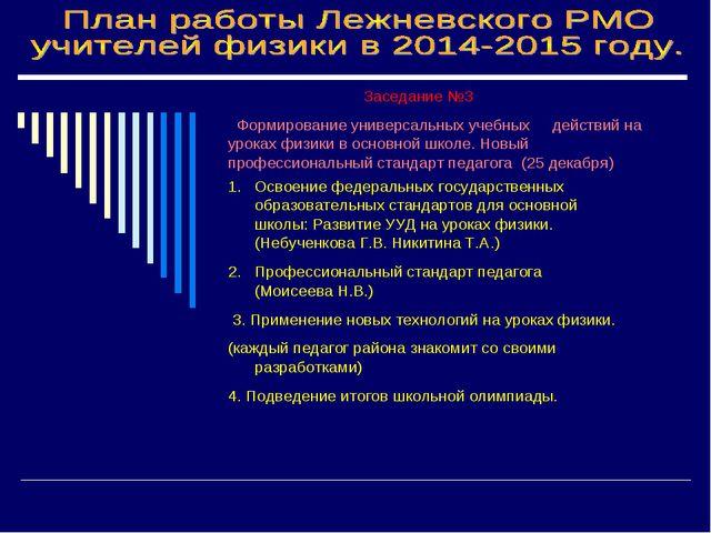 Заседание №3 Формирование универсальных учебных действий на уроках физики в...