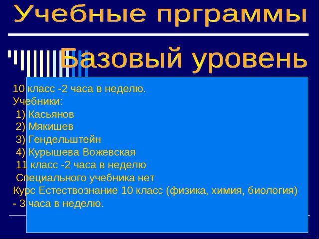 10 класс -2 часа в неделю. Учебники: 1) Касьянов 2) Мякишев 3) Гендельштейн 4...
