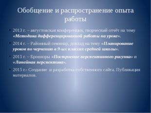 Обобщение и распространение опыта работы 2013 г. – августовская конференция,