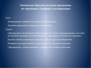 Авторская образовательная программа по черчению «Графика и построения» Цели: