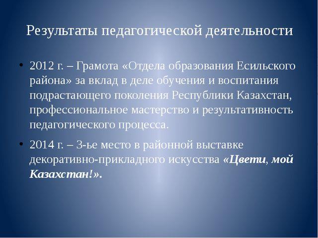 Результаты педагогической деятельности 2012 г. – Грамота «Отдела образования...