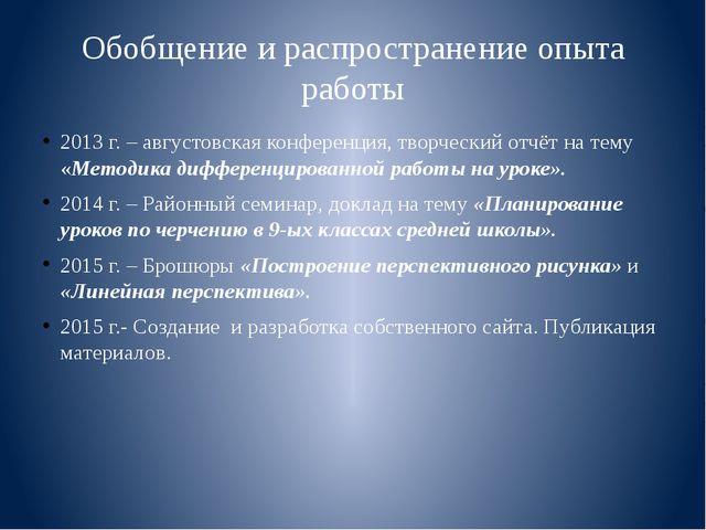 Обобщение и распространение опыта работы 2013 г. – августовская конференция,...