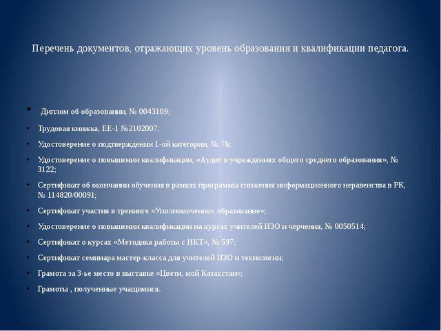 Перечень документов, отражающих уровень образования и квалификации педагога....