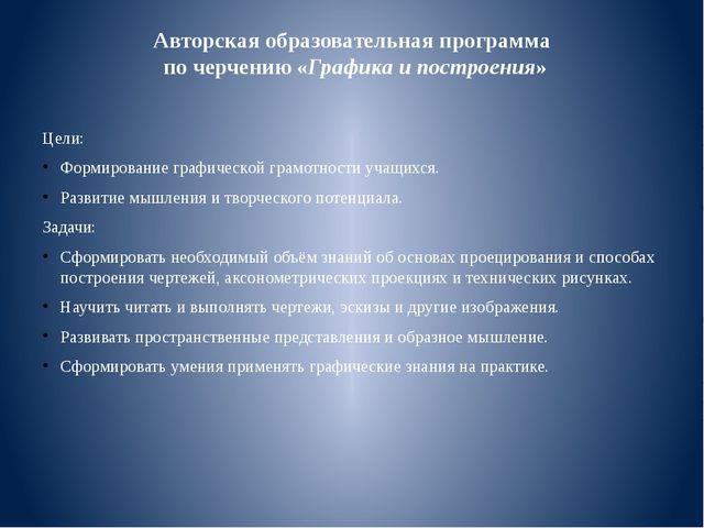 Авторская образовательная программа по черчению «Графика и построения» Цели:...