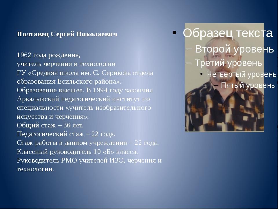 Полтавец Сергей Николаевич 1962 года рождения, учитель черчения и технологии...